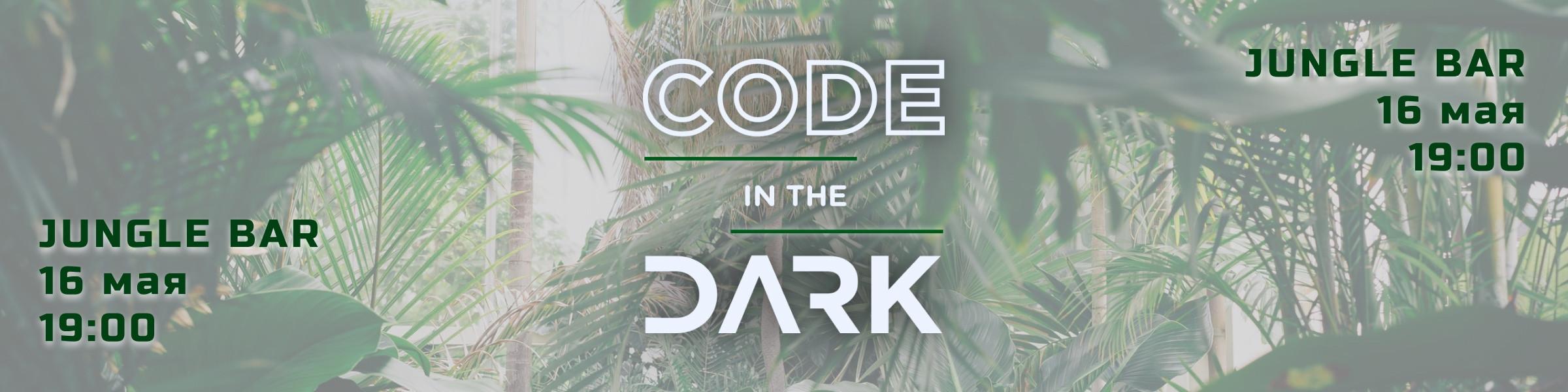 Code In The Dark #5 | Ростов-на-Дону