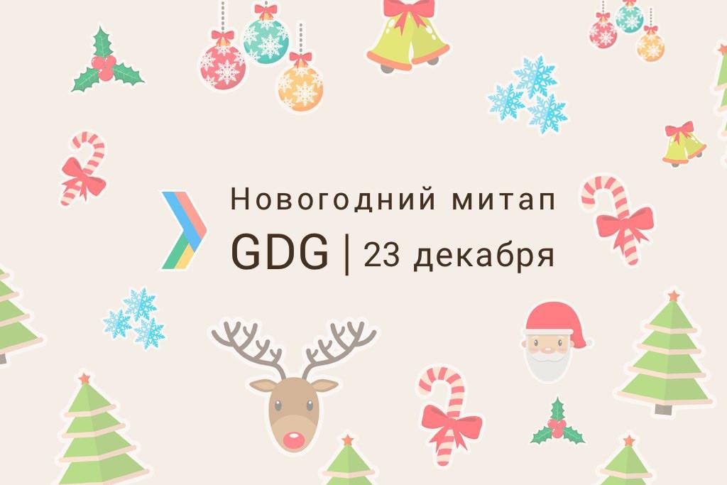 Новогодний митап GDG   23 декабря