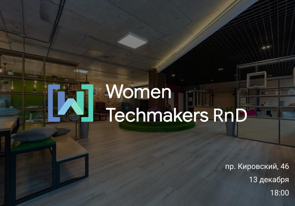 Women Techmakers RnD #1 митап | Ростов-на-Дону