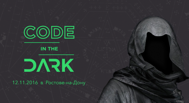Code In The Dark #1   Ростов-на-Дону