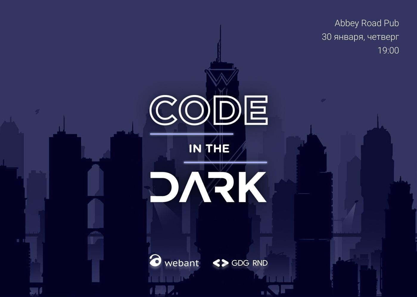 Code In The Dark #7 | Ростов-на-Дону
